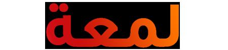 موقع لمعة| منتجات مميزة واكسسوارات أصلية ونادرة | lamaa.store