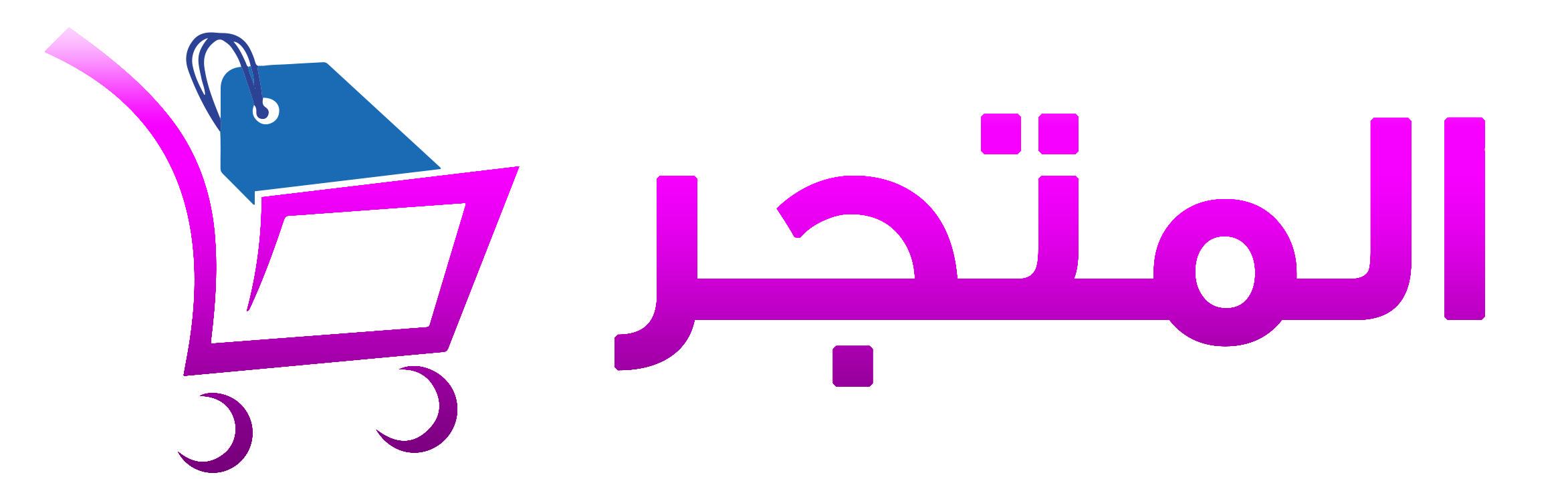 Arabic Product